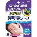 小林製薬 ナイトミン 鼻呼吸テープ 15枚 (就寝時に張る鼻