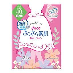 【送料込・まとめ買い×6個セット】日本製紙クレシア ポイズ さらさら素肌 吸水ナプキン ポイズライナー 安心の少量用 40cc 22枚入