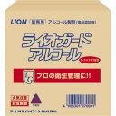 【送料無料】ライオン ライオガード アルコール 20L 業務用サイズ アルコール製剤 食品添加物 プロの衛生管理に ( 4903301070122 )