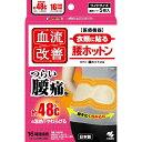 【無くなり次第終了】桐灰化学 血流改善 腰ホットン 5枚入 衣類に貼る 腰ホットンd 日本製 医療機器 ( 温熱パット ) ( 4901548601208)※パッケージ変更の場合ありの商品画像