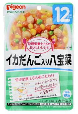 ピジョン ピジョン 管理栄養士さんのおいしいレシピ イカだんご入り八宝菜 80g ( 4902508133296 )