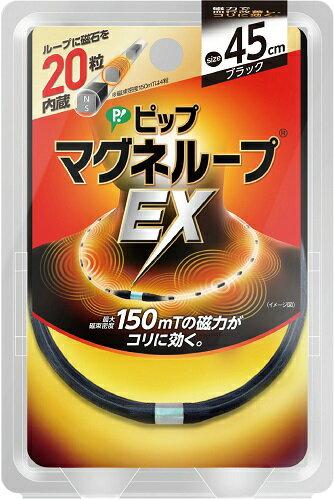 【送料無料・まとめ買い×040】ピップ ピップマグネループEX 高磁力タイプ ブラック 45cm ×040点セット(4902522669092)