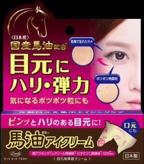 評論為 cosmetex 羅蘭 Loshi (羅西) loshi 潮濕援助馬油眼奶油 20 x 5 件 (4936201101061)