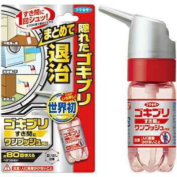 【2個で送料無料】フマキラー ゴキブリ ワンプッシュ Pro 20ml 約80回分×2点セット ( ゴキブリ殺虫剤 ) ( 4902424440324 )