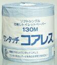 【送料無料・まとめ買い×10】西日本衛材 トイレットペーパー ワンタッチコアレス 1ロール 130m シングル 個包装タイプ×10点セット(4902144193012)