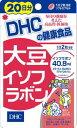 【訳ありアウトレット】DHC 大豆イソフラボン20日分 40粒 サプリメント1日2粒目安でイソフラボン40.8mg ( DHC人気32位 ) (健康食品 サプリメント)( 4511413403686 )