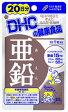 DHC 亜鉛20日 20粒 ( アエン ジンク ) サプリメント ( DHC人気34位 ) ( 4511413404119 )