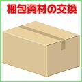 【梱包資材交換】無地段ボール(有償での梱包用ダンボールの交換)※こちらの商品のみのご注文はお受けできません