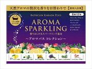 アロマスパークリングコレクション アソートパック 4548514137578