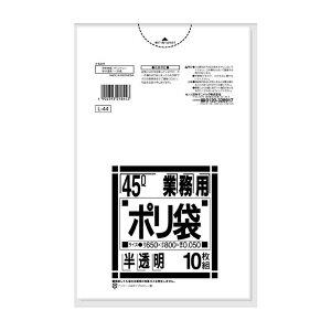 【週末限定セール】 【ゴミ袋】【日本サニパック】業務用ポリ袋 45L L-44 白半透明 0.050mm 10枚入り(4902393218443)