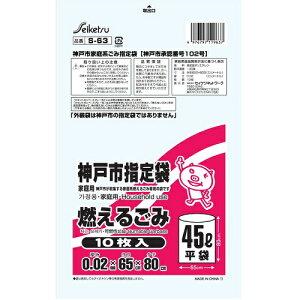 セイケツネットワーク S−63 神戸市指定燃えるごみ45Lサイズ 10枚入り ( 4976797119637 )