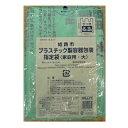 【送料無料・まとめ買い×3】【ジャパックス】【ゴミ袋】HMJ71姫路市指定袋プラスチック製容器包装 家庭用・大 45L 20枚入り 手付き ×3点セット(4521684212719)