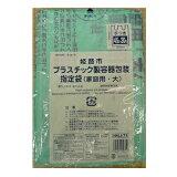 【決算セール】ジャパックス ゴミ袋 姫路市指定袋 プラスチック製容器包装 家庭用・大 45L 20枚入り 手付き HMJ71 ( 4521684212719 )※無くなり次第終了