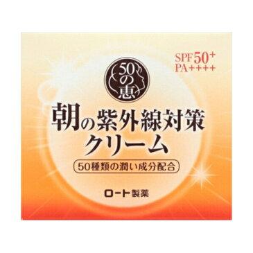 【送料無料】ロート製薬 50の恵 朝の紫外線対策クリーム SPF50+ PA++++ 90g×36点セット ( UVクリーム ) ( 4987241139279 )