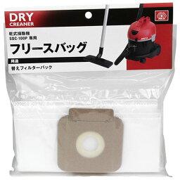 【送料込・まとめ買い×6点セット】SK11 乾式掃除機SDC-100P専用 フリースバッグ(替えフィルターバック)(1枚入)