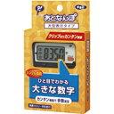 ピップ 歩数計 あとなんぽ 大型表示タイプ ×10点セット