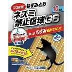 【送料無料】三共消毒 ネズミ禁止区域GB 10枚 (4905624170039)