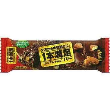 【まとめ買い×9】アサヒ 1本満足バー シリアル チョコ 1本×9個セット (食品 お菓子 バランス栄養食)(4946842520220)
