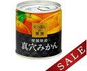 【決算セール】国分 KK にっぽんの果実 愛媛県産 真穴みか