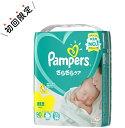 【お試し・初回購入限定】P&G パンパース さらさらケア テープ 新生児の赤ちゃん用 90枚 男女共用 ( 4902430148597 )  ※初めの購入者限定価格 お一人様1回限り パッケージ変更の場合あり