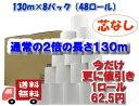 【送料込・ケース販売】西日本衛材 ワンタッチコアレス 芯なしトイレットペーパー シングル130m×6ロール入×8パック ( 計48ロール ) (トイレットロール48RS)( 4902144713012 )※今だけ更に割引!無くなり次第終了