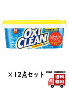 【送料込・まとめ買い×2】グラフィコオキシクリーンEX802g粉末タイプ本体×2点セット(酸素系漂白剤)(4571169853852)