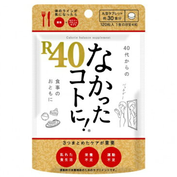 【60個で送料無料】なかったことに!40代からのカロリーバランスサプリ 120粒入り ( 白インゲン豆・ヤムイモ配合サプリメント ) ×60点セット ( 4580159011509 )