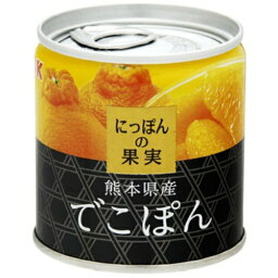 【送料込・まとめ買い×9点セット】国分 KK にっぽんの果実 熊本県産 でこぽん 缶詰 195g(食品 缶詰め フルーツ)(4901592905178)