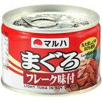 【決算セール】マルハニチロ まぐろフレーク味付 缶詰 145g(缶切り不要)(4901901033073)※無くなり次第終了