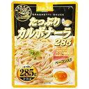 ハチ食品 たっぷりカルボナーラ 285g(食品・フード 調味料 パスタソース)(4902688265