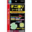 【配送おまかせ】東京企画販売 ダニ捕りシート DX 3枚入(1〜2畳用) 【虫よけダニ取りシート人気1位】