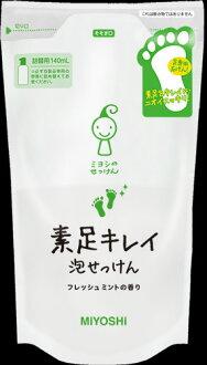 MIYOSHI SOAP miyoshi光脚漂亮泡肥皂替換用新鮮薄荷的香味140ml(4537130102206)