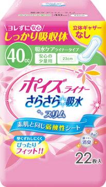 日本製紙クレシア ポイズライナー 安心の少量用 吸収量40cc 立体ギャザーなし 22枚 【尿モレが少し気になる方】 ( 4901750809775 )※パッケージ変更の場合あり