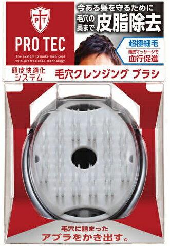 【24個で送料無料】ライオン PRO TEC ( プロテク ) ウォッシングブラシ 毛穴クレンジングブラシ ×24点セット ( 4903301231257 ) 全面超極細毛で毛穴汚れをかきだす頭皮洗浄ブラシ