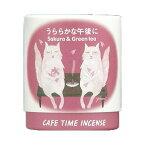 日本香堂 カフェタイム インセンス うららかな午後に コーン10個入 ( 4902125333055 )