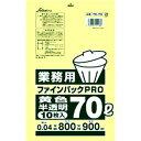 セイケツ ゴミ袋 業務用 70L 黄色半透明 TK-70(10枚入)