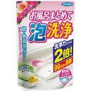 【令和・ステイホームSALE】フマキラー お風呂まとめて 泡洗浄 ベビーローズの香り 230g 酸素とアルカリのダブルの力で浴室のバイ菌を99.99%除菌 ( 4902424435191 )