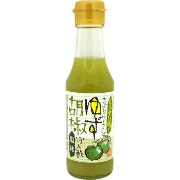 土佐山村ゆずづくし ゆず胡椒ぽん酢 塩味(160g)