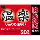【冬季限定特価】オカモト 温楽 貼らないカイロ 30個入 (使い捨てカイロ)( 4547691692283 )