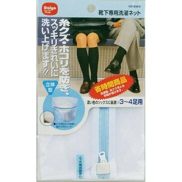 【直送・代引不可・同梱不可】 ダイヤコーポレーション 靴下専用洗濯ネット(1枚入)