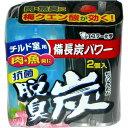 【 令和・新元号セール10/24 】エステー 脱臭炭 チルド室用 ( 内容量: 110G )