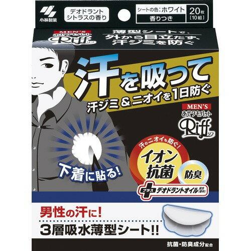 あせワキパット / ホワイト / 20枚