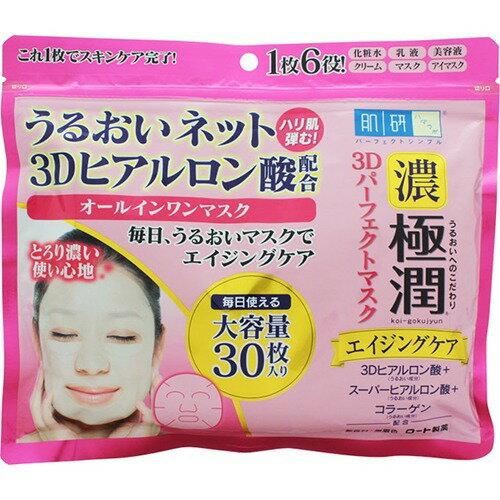 極潤3Dパーフェクトマスク / 30枚