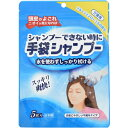 本田洋行 シャンプーできない時に 手袋シャンプー フルーティフローラルの香り 5枚入