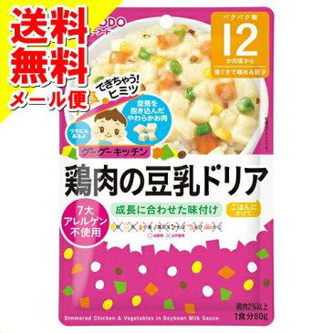 【メール便送料無料】アサヒグループ食品 和光堂 グーグーキッチン 鶏肉の豆乳ドリア 12か月頃から 80g 1個