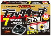アース製薬 ブラック キャップ ゴキブリ 4901080208118