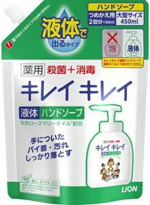 ライオン キレイキレイ 薬用液体ハンドソープ 450ml [...