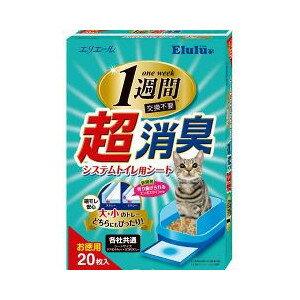 【3点で送料無料】エルル 超消臭システムトイレ用シート 20枚入り×3点セット ( 計60枚 ) ( ペット用品 ペットシーツ ) ( 4902011708035 )