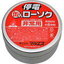 マルエス 停電缶入ローソク 非常用 燃焼時間約8時間 ( 防災用品・ロウソク )