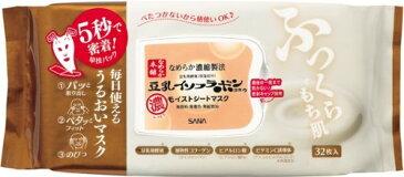 常盤薬品 サナ なめらか本舗 モイストシートマスク 32枚 無香料・無着色・無鉱物油 ( 4964596406607 )